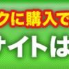 悩むのはあと10時間!月刊アフィリエイト新規募集。月額980円は安い!