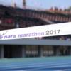 明日、奈良マラソンを走るランナーへ!!ちょっと、知っトクポイント!!