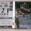 <香港>8月下旬のデモ行進・抗議集会情報 (8/21現在)