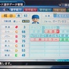 135.DeNA 梶谷隆幸選手(2013) (パワプロ2018)