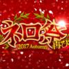 【ネロ祭・超高難易度】復刻:第一演技 十二の試練