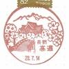 桜満開の高遠城址公園と、南アルプス仙丈ヶ岳【高遠】風景印
