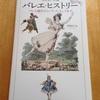 ヨーロッパ文化史・バレエリュスが好きな人にオススメのバレエ歴史本「バレエ・ヒストリー」