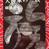「斧・琴・菊」の怨念