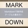 ブログ作成時のテクニック!Markdownで表(テーブル)を作成する方法まとめ