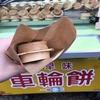 【台湾旅行】1日3食とスイーツ屋さんの合間に食べているおやつ。