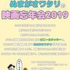 ビニールタッキーとぬまがさワタリの映画忘年会2019 開催のおしらせ