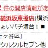 10月12日(金)アマテラスにユーザーリクエスト台クルクルセブンがクルー!!