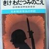 日本戦没学生記念会「きけわだつみのこえ 第1集」(光文社)