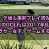 ベータ版も事前プレイ済み!「New みんなのGOLF」は2017年8月31日発売!【アラサー女子、ゲームする!】
