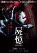 映画感想 - 屍憶 -SHIOKU-(2015)