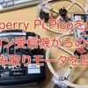 Raspberry Pi Picoを使ってラジコン受信機からの信号を読み取りモータを回す