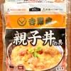 吉野家 親子丼の具(冷凍食品)を食べてみた感想