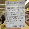 【千葉市】さようなら中島書店。また本屋が消えていく。