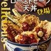 ローストビーフ天丼登場!?新商品開発の方法とネーミングの付け方!