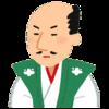 日本の少子高齢化は世界史にも残るであろう国家の変化!!普通の時代ではない