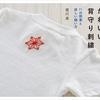 背守り刺繍の伝統柄とオリジナル図案を解説した一冊