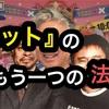 【NJまとめ】マイナス×マイナス