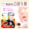 【永久保存版】ごぼう茶職人がおススメする体喜ぶごぼう茶7選【乾味屋】ダイエット、健康促進など