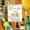 ビールを読もう「ビールの図鑑」