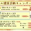 ☆☆秋の健康診断キャンペーン☆☆
