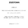 zozotownがシステムメンテナンスから復帰しなくて昨日買った内容を確認できない件