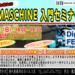 【デジフェス2018】6月10日(日)初心者向け『MASCHINE入門セミナー』開催!!