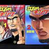 マンガと大衆文学・再考――吉田聡『江戸川キング』をめぐって