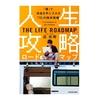 エンジニアの次の道を示す、迫 佑樹さんの『人生攻略ロードマップ』を読んだ
