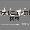 会社の新年会がホテルニュー長崎『桃林』でありました(^0^)