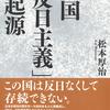 日本統治の歴史を一次資料をもとに再構築し、「反日」の起源を明らかにするとともに、それが国家イデオロギーへと発展する過程を圧巻の筆で描く! 『韓国「反日主義」の起源』松本厚治 著