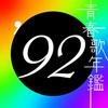 青春歌年鑑 1992 BEST30