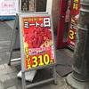 【新宿】ゴーゴーカレー>>>パンチョ だった件について