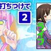 3月は3タイトル!ルーキー出身作家のジャンプコミックス発売!!