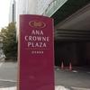 ANAクラウンプラザホテル大阪(宿泊記)