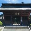 東京から週末トリップ!千葉鴨川で宿坊体験