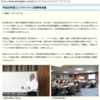 山形大学 お知らせ 平成29年度コンプライアンス研修を実施