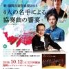 10月12日(土) 新・福岡古楽音楽祭2019 ~4人の名手による協奏曲<コンチェルト>の響宴~(福岡市)
