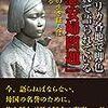 【慰安婦像】被害者が尊敬されるコリア文化【韓国】
