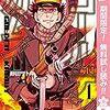 「ゴールデンカムイ」野田サトル 1~5巻