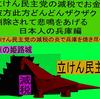 立憲民主党の減税で彼方此方どんどんザクザク削除されて、悲鳴を上げる日本人のアニメーションの怪獣の兵庫編(3)
