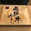 旅の羅針盤:JR名古屋駅とJR東京駅で購入出来る駅弁17