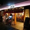 北海道の寿司ネタを大阪で食べたい!と函太郎大阪店へ。北海道で食べるのとは違う?