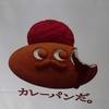 札幌市 カレーパンだ。/ 8月30日OPENのカレーパン専門店