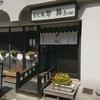 そば処 幣舞 (ぬさまい) / 札幌市中央区南2条西13丁目 パシフィック南2条マンション1F