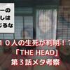 【ネタバレあり】マギーの話は信じるな!10人の生死が判明?海外ドラマ「THE HEAD」3話目メタ考察