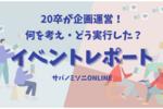 【サバノミソニONLINE】20卒が企画運営!何を考え・どう実行した?~イベントレポート~