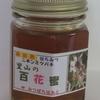 オンラインマルシェ・商品紹介② 里山の百花蜜(日本ミツバチのはちみつ)