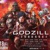「GODZILLA 決戦機動増殖都市 」第2章のキービジュアル公開!