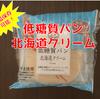 常温で長期保存可能な低糖質クリームパン!